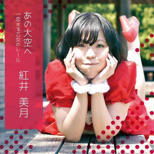 紅井美月『あの大空へ/恋する乙女のレール』