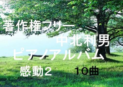 中北利男 ピアノアルバム 感動2