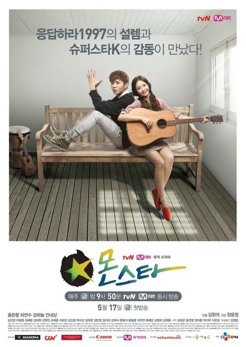 韓国ドラマ【モンスター〜私だけのラブスター〜】DVD版 全12話
