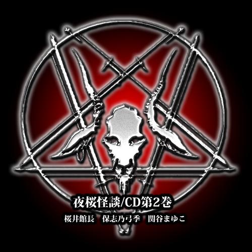 夜桜怪談CD第2巻(2枚組140分)