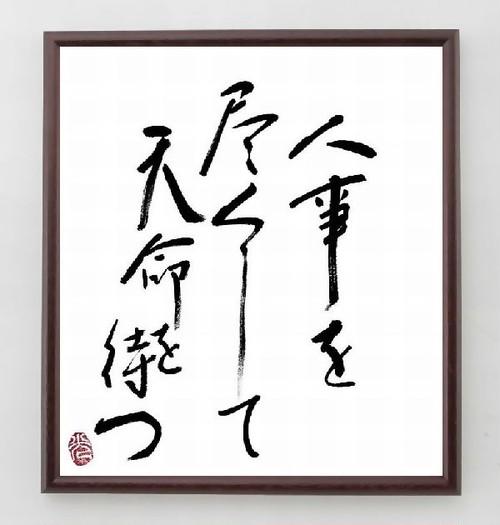 胡寅の名言色紙『人事を尽くして、天命を待つ』額付き/直筆済み/A0107