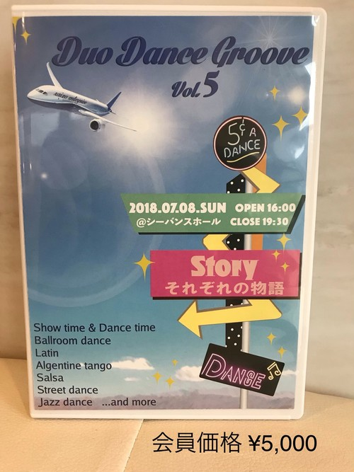 Duo Dance Groove Vol.5 DVD