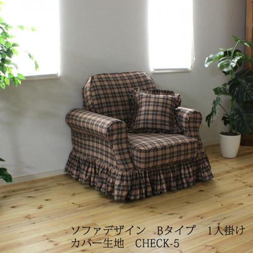 カントリーカバーリング1人掛けソファ(B)/CHECK-5生地/裾フリル