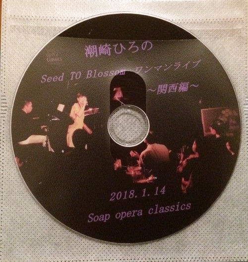 Birthday LIVE DVD Seed TO Blossom〜関西編〜 at 梅田ソープオペラクラシックス