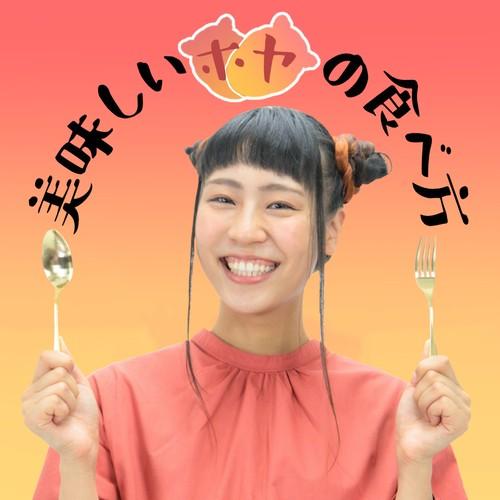 1stほやアルバム「美味しいホヤの食べ方」