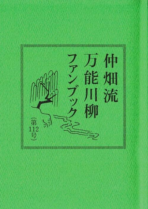 万能川柳ファンブック<第112号>