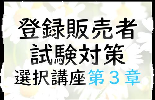 登録販売者試験対策【選択 第3章】