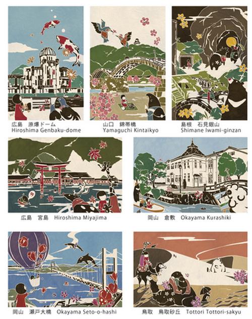 中国地方の絵はがきです