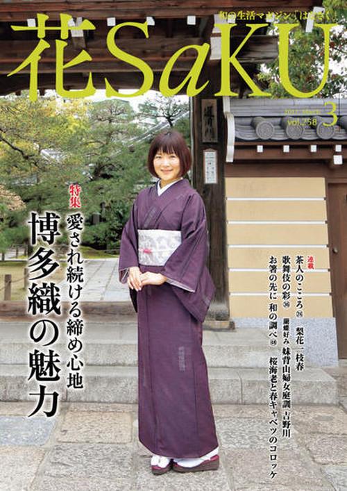 和の生活マガジン「花saku」弥生号 2017.3 Vol.258(バックナンバー)