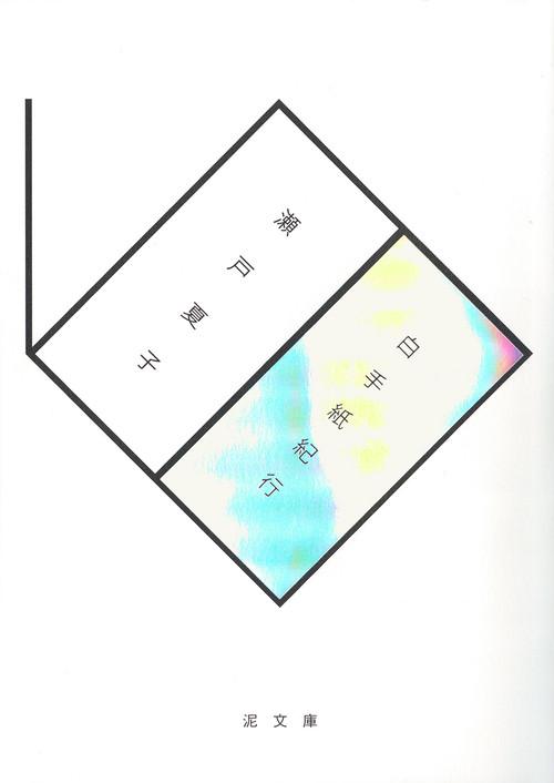 『白手紙紀行』(泥文庫001)[瀬戸夏子 著]