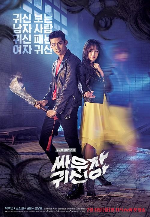 ☆韓国ドラマ☆《戦おう、幽霊》Blu-ray版 全16話 送料無料!