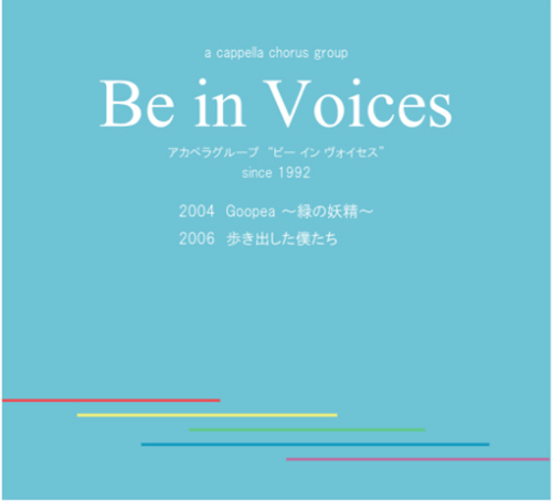 Be in Voices アカペラCD