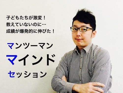 【60分】マンツーマンマインドセッション