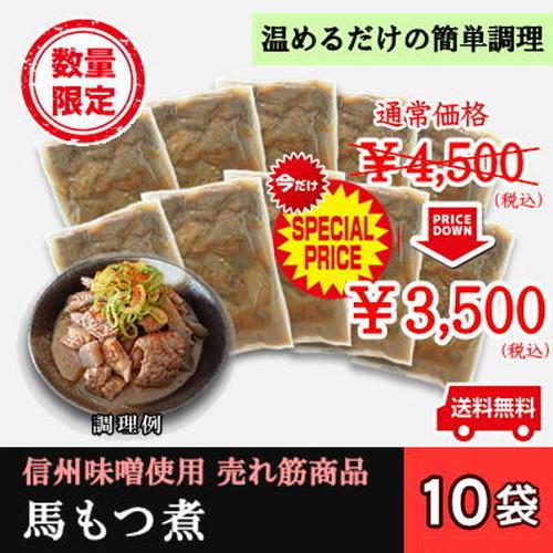 特別価格【馬もつ煮 10袋】お得セット/信州/馬/信州味噌/簡単調理/自家用/送料無料