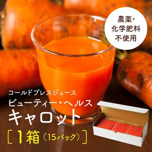 コールドプレスジュース「ビューティーヘルス・キャロット」1箱(100cc × 15パック入 急速冷凍)