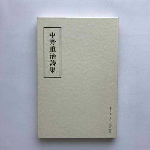 中野重治詩集(名著復刻詩歌文学館 連翹セット) / 中野重治(著)