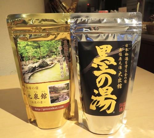 (特典付き)「黒色」「緑白色」のお湯を一緒にお届け!2種の入浴剤セット