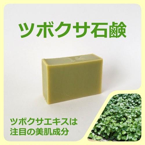 注目の美肌成分 石垣島のツボクサ石鹸 多数のリピーター様愛用