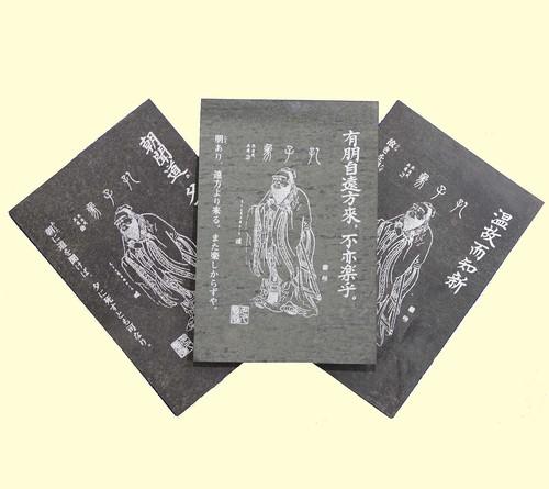 多久聖廟銅板お守り(論語3種類)
