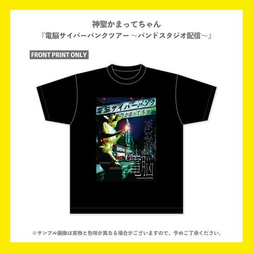 電脳サイバーパンクツアー 〜バンドスタジオ配信〜 フルカラーTシャツ