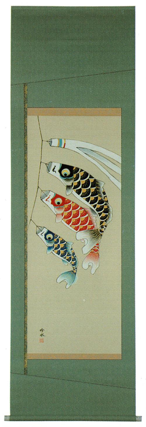 鯉のぼり 奥田吟水 尺五立 6184