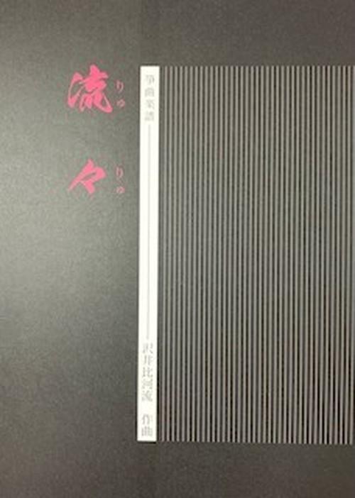 SS30i87 Ryuryu(Koto 2/H.SAWAI/Score)