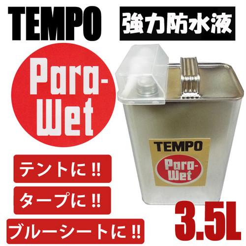 TEMPO 強力防水液 Para Wet(パラウエット) 3.5リットル