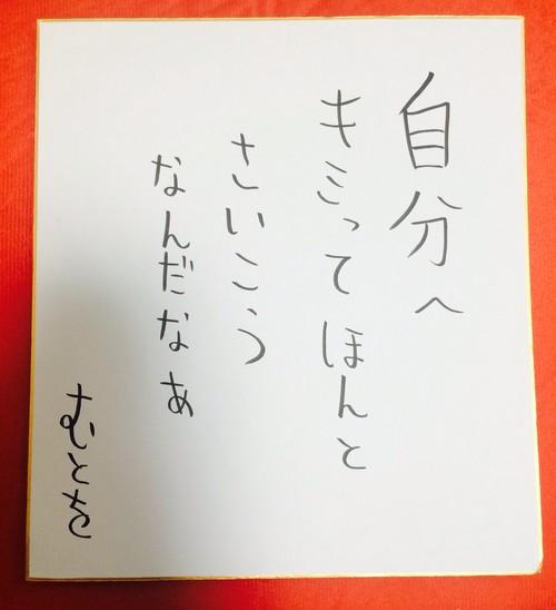 巨匠'相田むとを先生'のありがたいお言葉