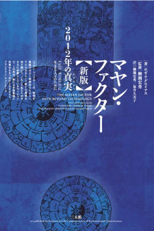 マヤン・ファクター新版 2012年の真実(リアリティ)