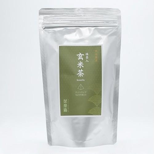 【牧之原茶】抹茶入玄米茶 急須用ティーバック