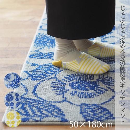 抗菌防臭 キッチンマット M 54050004 maison blanche(メゾンブランシュ)【日本製】
