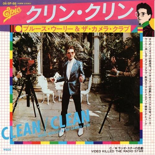 【7inch・国内盤】ブルース・ウーリー & ザ・カメラ・クラブ  /  クリン・クリン