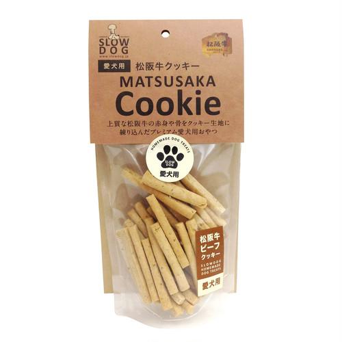 松阪牛ビーフクッキー(メール便対象)