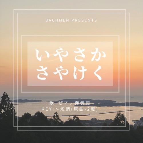 「いやさかさやけく」カラオケ音源(ピアノ伴奏のみ) 八木さやさんver.