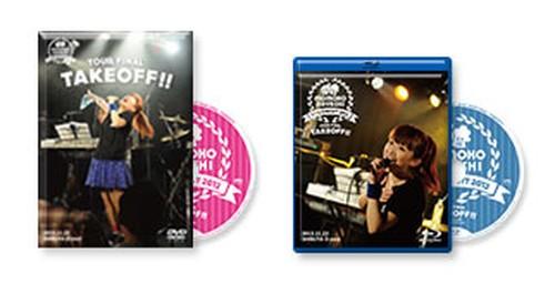 【Blu-ray】LIVE CIRCUIT 2013 TOUR FINAL -TAKEOFF!!-