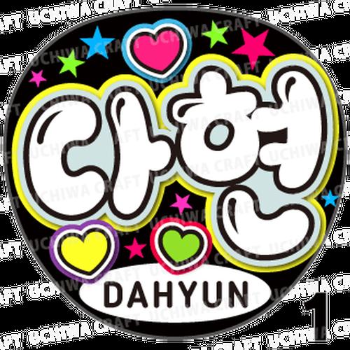 【プリントシール】【TWICE(トゥワイス)/ダヒョン】『다현』K-POPのコンサートやツアーに!ONCE必須の応援うちわでファンサをもらおう!!!