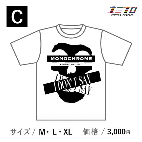 キミイロTシャツ -タイプC-