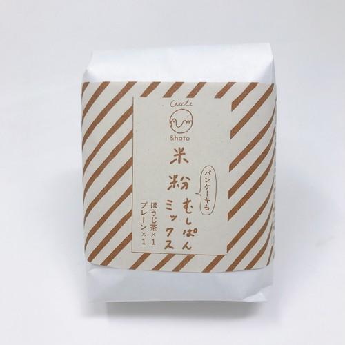 ハト畑 米粉むしぱんミックス(ほうじ茶+プレーン)