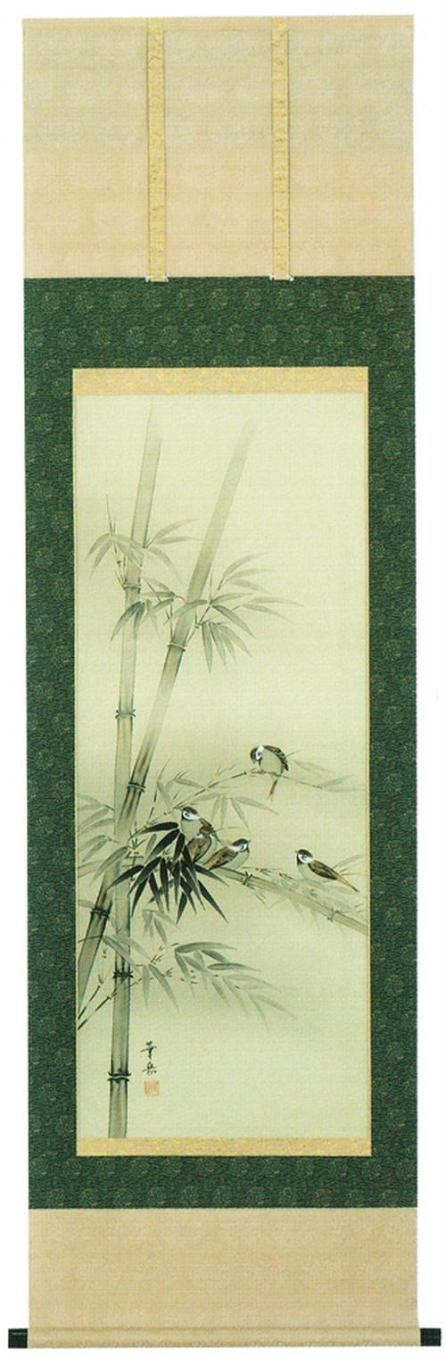 竹に雀 小林華岳 尺五立 6211