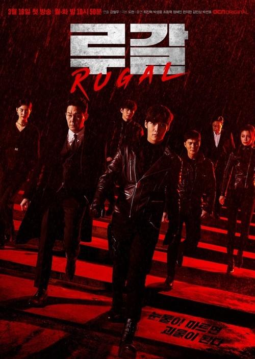 ☆韓国ドラマ☆《ルガール》Blu-ray版 全16話 送料無料!