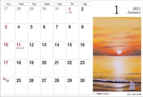 2021年特製カレンダー(卓上)