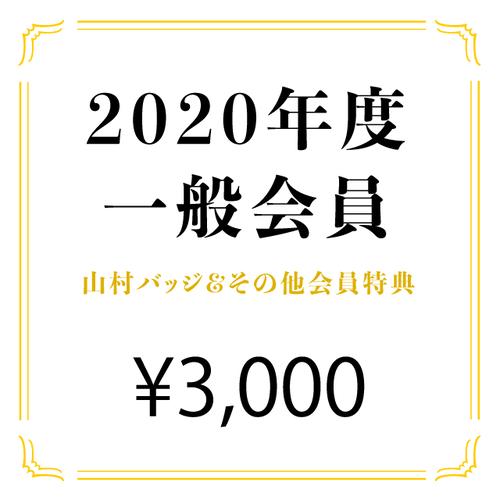 2020年度「一般」会員