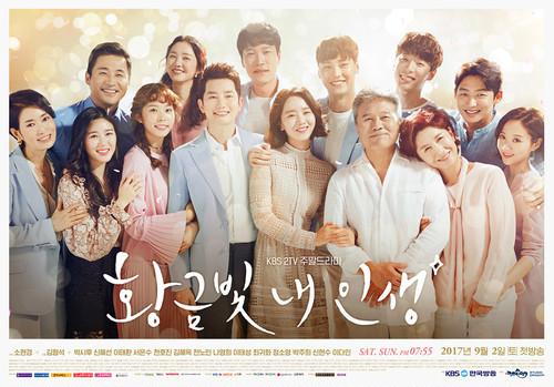 ☆韓国ドラマ☆《黄金色の私の人生》DVD版 全52話 送料無料!