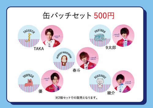 【TAKA】缶バッチセット