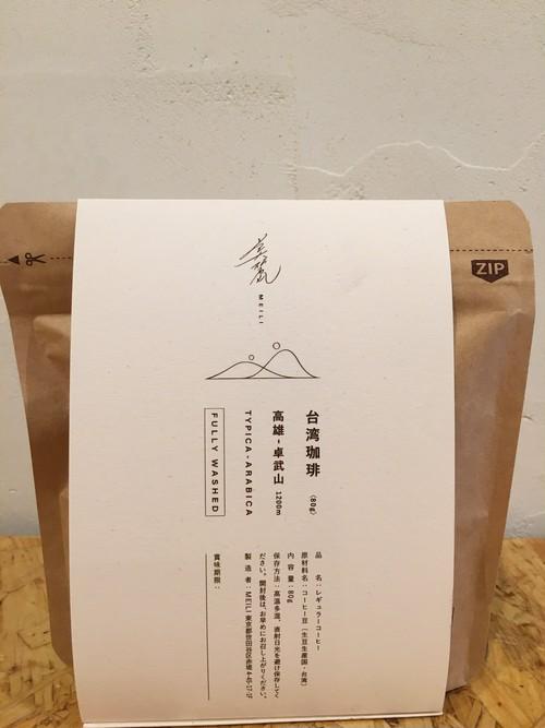 台湾卓武山スペシャリティコーヒー80g