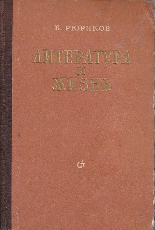 「Литература и жизнь: статьи критические и публицистические」Б. Рюриков