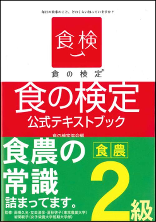 【30冊以上】食の検定 2級テキスト