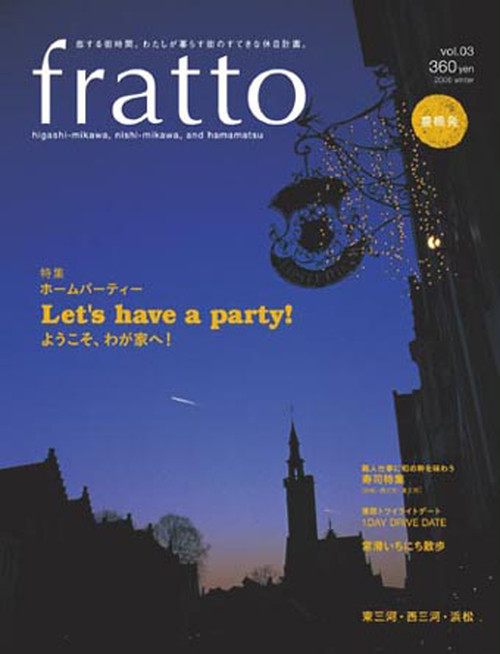 『fratto vol.3-ホームパーティー ようこそ、わが家へ! Let's have a party!-』fratto編集部