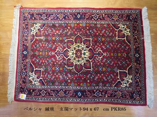 ペルシャ玄関マット No.PKR85