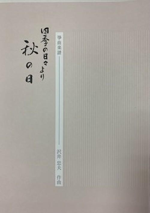 S24i92 Akinohi(Koto 2/T.SAWAI/Score)